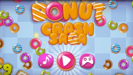 甜甜圈消消乐  游戏