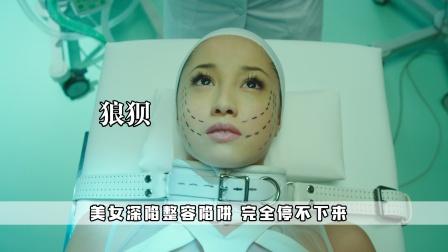 日本漫改电影《狼狈》,丑女靠整容变成大明星,美丽背后太心酸