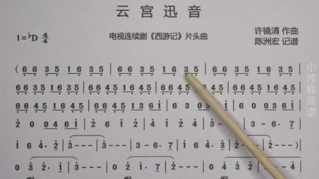 经典影视插曲《云宫迅音》唱谱学习,是你儿时的回忆吗