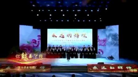 薇女子合唱团演唱【You Raise We Up】2020年10月29日在南京电视台