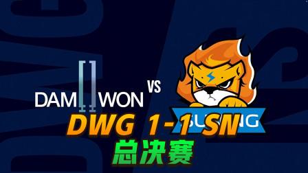 英雄联盟S10世界总决赛冠亚赛 DWG 1-1 SN :bin剑姬五杀奠定胜局