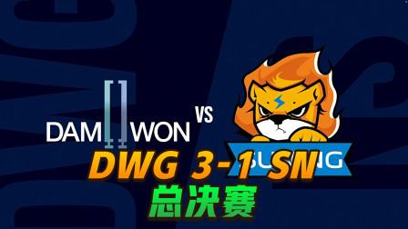 英雄联盟S10世界总决赛冠亚赛 DWG 3-1 SN