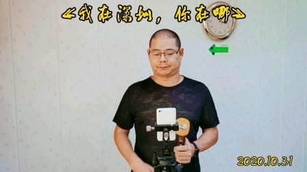 唱一首《我在深圳,你在哪》2020.10.31