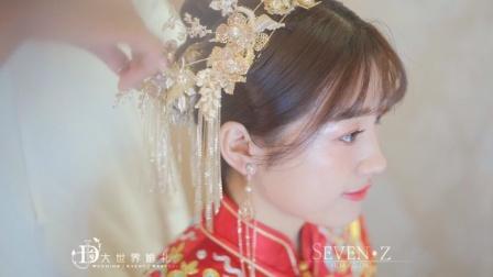 2020年11月1日·婚礼快剪· 大世界婚礼【Seven·z】出品
