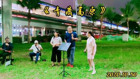 跟两位老师合唱《青藏高原》2020.10.30