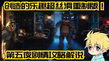 创造的乐趣超丝滑重制版!玩具熊五夜后宫第五夜阁楼攻略解说TJOC