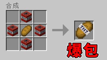 我的世界的TNT竟然可以拿来做面包?吃掉吃掉一定要吃掉!