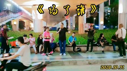 跟刘老师合唱《为了谁》2020.10.31