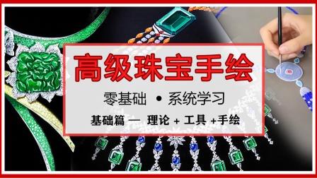 第1课【高级珠宝手绘】基础篇- 引导课