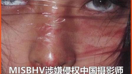 #海报爆米花# 波兰潮牌涉嫌侵权中国摄影师,仅愿提供2000欧作为赔偿,而且还是购物代金券???