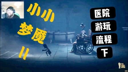 【小小梦魇2]医院游玩流程,下