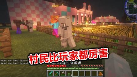 我的世界粑粑村:僵尸入侵村庄,村民比玩家都厉害!