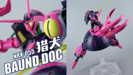 高达里能变形的粉红大狗!200多元玩不玩?万代HGUC 猎犬高达模型