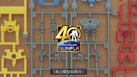 【eg元祖高达】高达40周年官方eg rx78拼装展示