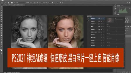 ps2021新功能 神经AI滤镜 给照片 快速 磨皮 上色 变换表情