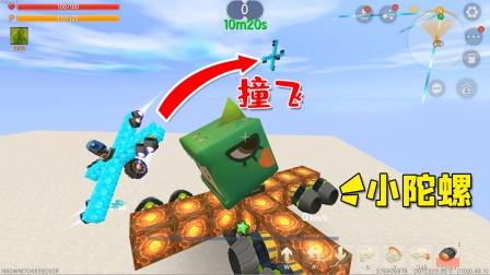 迷你世界:小表弟的陀螺虽然大,但不稳定,被我的陀螺一下子撞飞