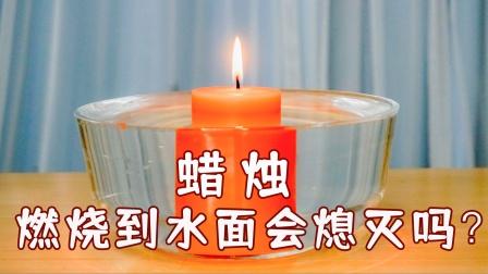 爸爸把一根蜡烛放入水中燃烧,神奇的一幕发生了