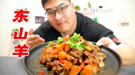 """古代皇帝都十分钟爱的""""东山羊""""有多好吃?竟没有一点膻味"""