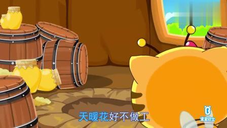 宝宝巴士:天气暖和时,小蜜蜂不采蜜,将来天冷时该怎么办
