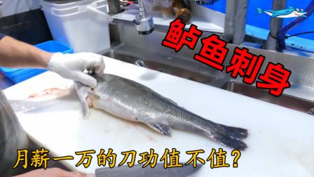 新鲜的鲈鱼直接做刺身,看看后厨的刀功,月薪一万值不值?
