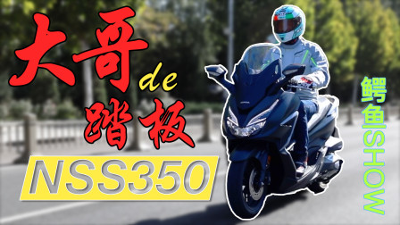 本田NSS350评测:大哥的踏板