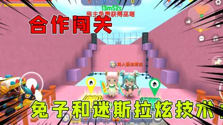 迷你世界:合作闯关,兔美美和迷斯拉为了争高低硬是不好好合作!