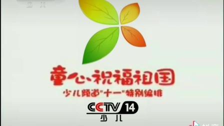 CCTV-14少儿频道2013年国庆宣传片复刻