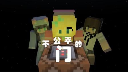 Minecraft我的世界【粉鱼冒险地图】不公平的门