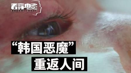 """""""韩国恶魔""""重返人间:60万人向政府请愿,要求继续关押"""