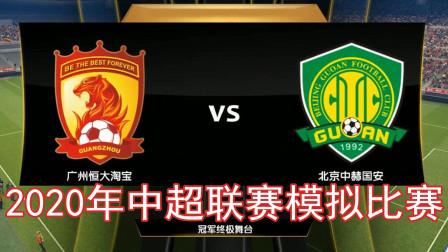 实况足球2019,中超模拟比赛,广州恒大vs北京国安