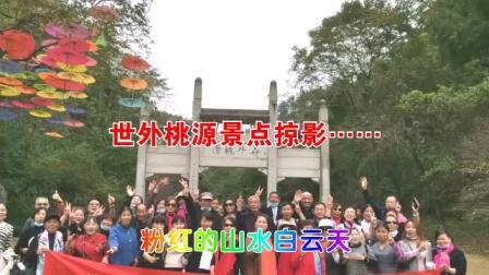 健康快乐彩视作品集:《真正的世外桃源—桃花源》,2020年10月25日桃花源古镇掠影。
