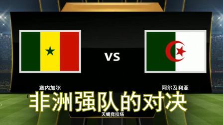 实况足球2019,非洲强队的对决,塞内加尔vs阿尔及利亚