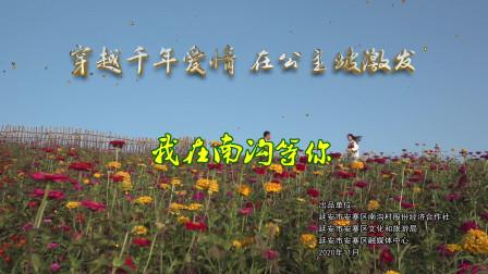 《我在南沟等你》预告片(2)