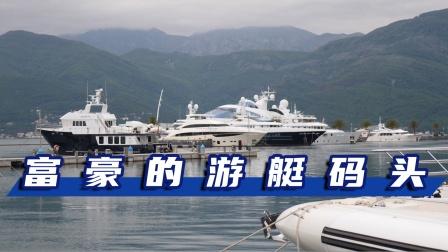 巴尔干半岛75集:土豪的世界,整个码头都是豪华游艇