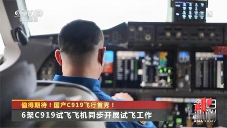 2020南昌飞行大会开幕 国产C919飞行首秀