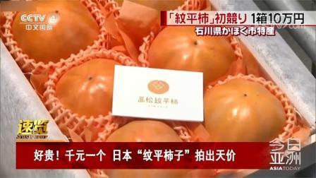"""好贵!千元一个 日本""""纹平柿子""""拍出天价"""