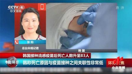 韩国83人接种流感疫苗后死亡 13例就在接种一天内