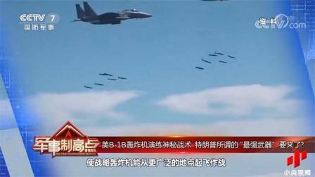 美军B-1B轰炸机演练 专家:这种武器就能不对称反击