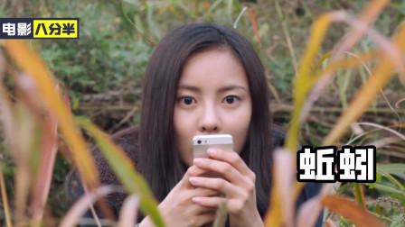 同学躲在草丛拍下女孩和富二代的秘密,竟毁掉她的一生,韩国犯罪片