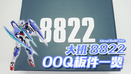大班模型8822 MB样式OOQ拼装模型 板件一览