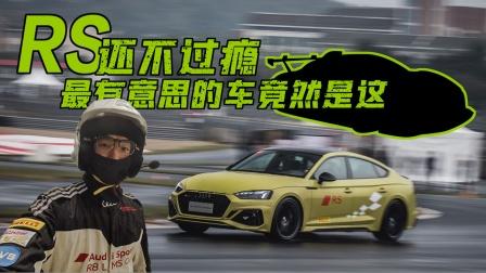 奥迪RS体验,除了RS4、RS5,竟然还有R8 LMS GT2
