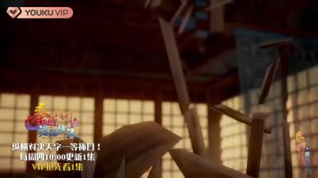 """纵横对决天字一等掩日!""""无敌""""战绩是否会被打破?"""