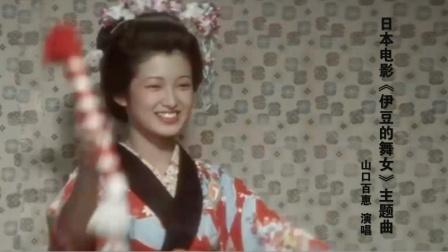 日本电影《伊豆的舞女》主题曲