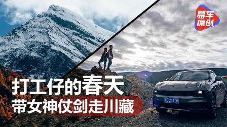 领克05川藏珠峰01:打工仔的春天 带女神仗剑走川藏
