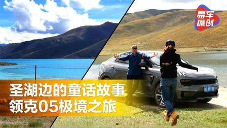 领克05川藏珠峰02:圣湖边的童话故事 领克05极境之旅