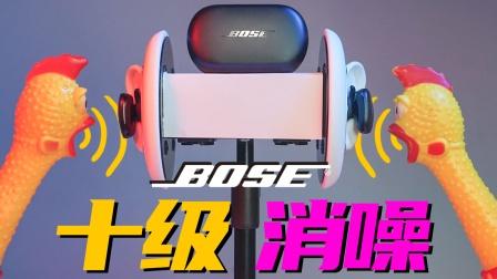 Bose真无线降噪耳塞,10级消噪暴力测试!