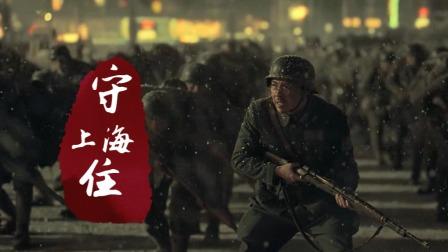 《八佰》大上海一河之隔人间地狱,这件事八百壮士拼了命也要做!