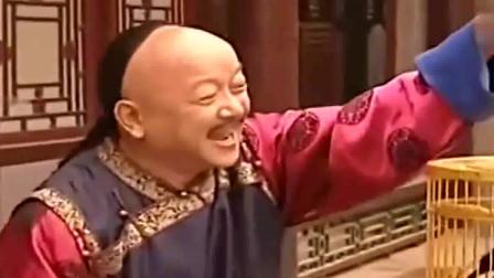 铁齿铜牙纪晓岚:和珅被小鸟惹急了?幸亏将它送给太后,差点就遭殃