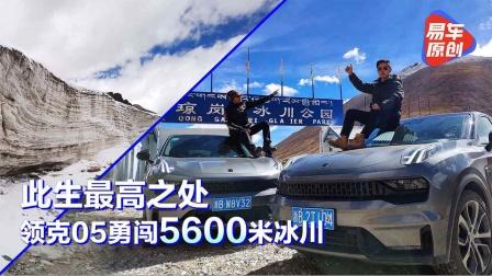领克05川藏珠峰03:此生最高之处 领克05勇闯5600米冰川