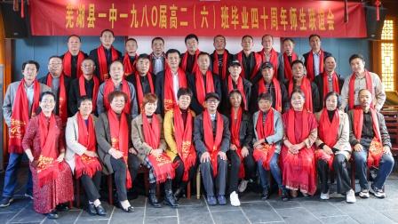 《毕业四十周年师生联谊会》--芜湖县一中一九八零届高二(六)班